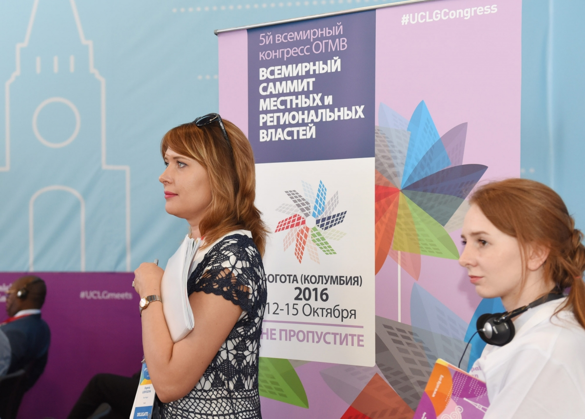 Presentation of Bogota World Summit at UCLG Kazan